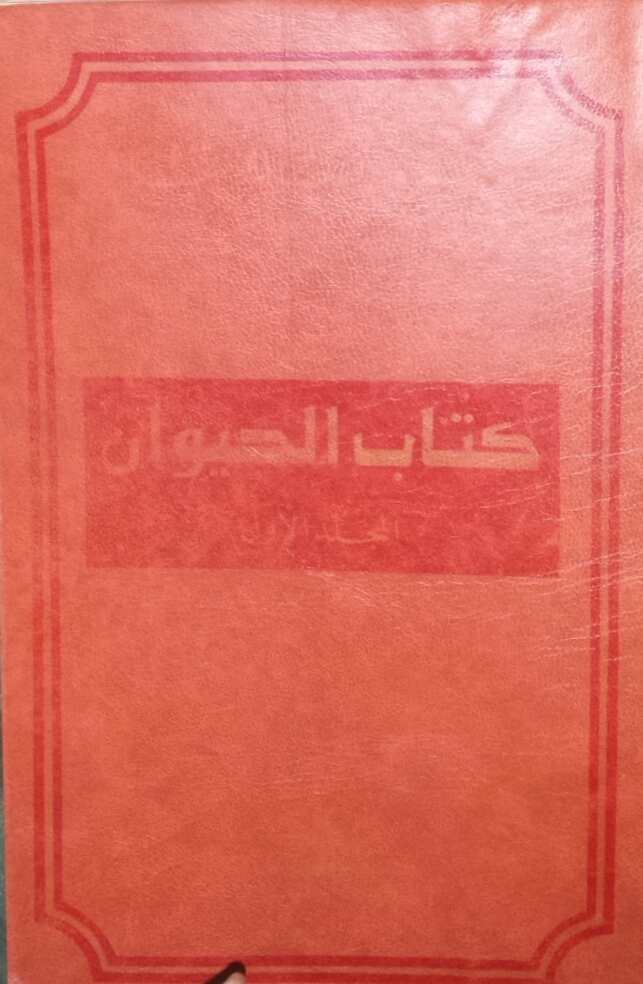 كتاب الحيوان المجلد الأول عمرو بن بحر الجاحظ