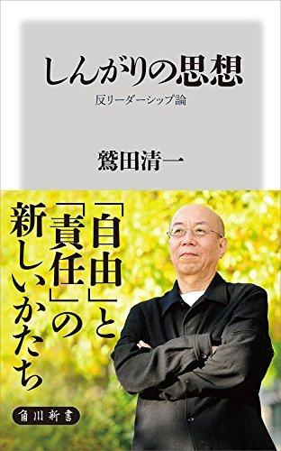 しんがりの思想 反リーダーシップ論  by  鷲田 清一