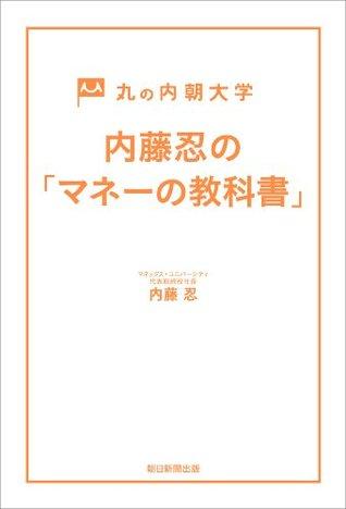 丸の内朝大学 内藤忍の「マネーの教科書」  by  内藤忍