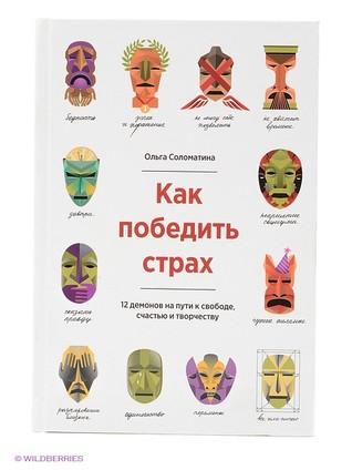 Как победить страх. 12 демонов на пути к свободе, счастью и творчеству  by  Ольга Соломатина