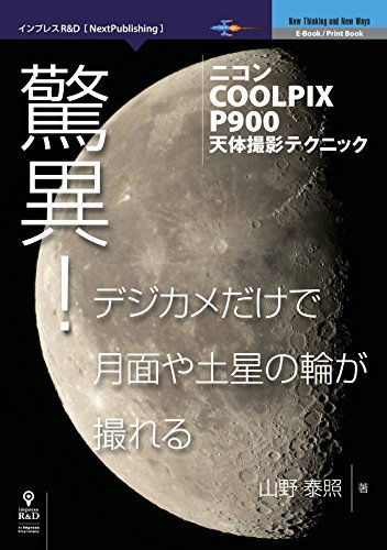 驚異!デジカメだけで月面や土星の輪が撮れる-ニコンCOOLPIX P900天体撮影テクニック  by  山野 泰照