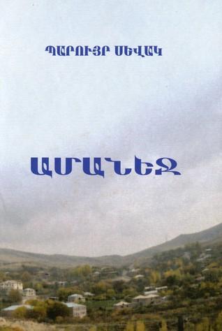 Ամանեջ  by  Paruyr Sevak