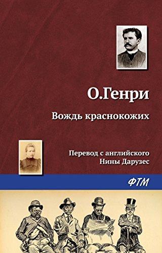 Вождь краснокожих  by  О. Генри