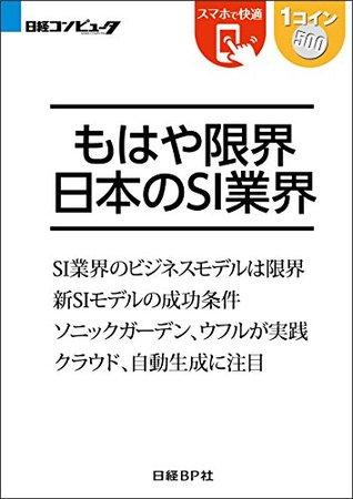 もはや限界 日本のSI業界(日経BP Next ICT選書) 日経コンピュータReport  by  浅川 直輝