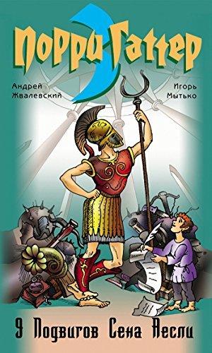9 подвигов Сена Аесли: Эпохальные хроники или хронический эпос. Подвиги 1-4 (Порри Гаттер Book 3)  by  Андрей Жвалевский