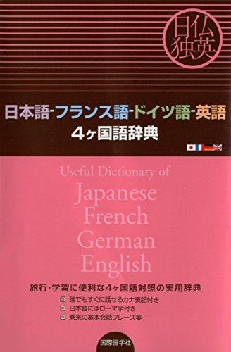 日本語-フランス語-ドイツ語-英語4ヶ国語辞典  by  国際語学社編集部