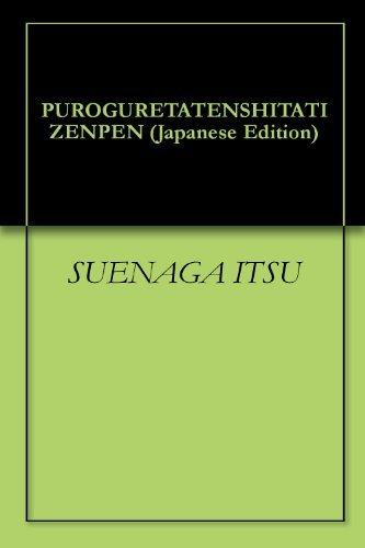 PUROGURETATENSHITATI ZENPEN  by  SUENAGA ITSU
