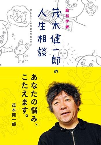 脳科学者・茂木健一郎の人生相談  by  茂木健一郎