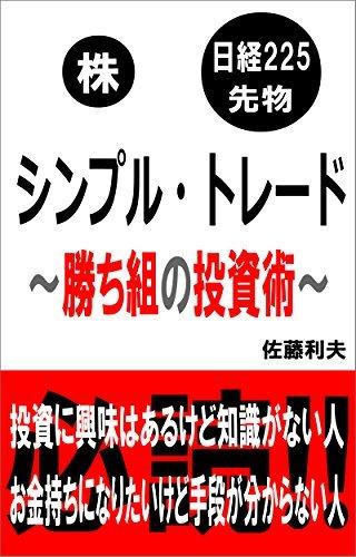 Simple Trade: KACHIGUMI NO TOUSHIJYUTU  by  Toshio Sato