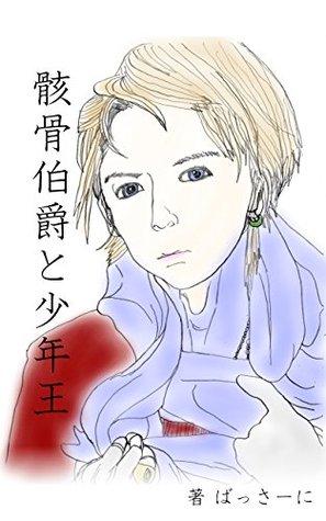 Gaikotsu hakushaku to shonen o  by  Bassani