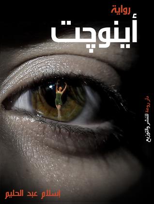 اينوجت  by  اسلام عبد الحليم