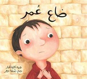 Omar is Lost : Arabic Childrens Book (Best Friends Series) Taghreed Najjar
