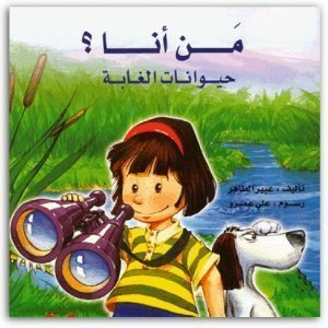 What Forest Animal am I? Arabic Childrens Book [Lift the Flap]  by  Abeer Altaher