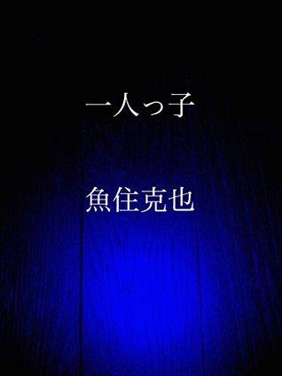 hitorikko Uozumi Katsuya