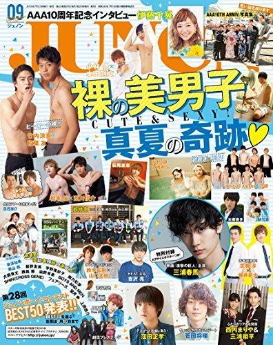 JUNON 2015年 09月号 [雑誌] 主婦と生活社
