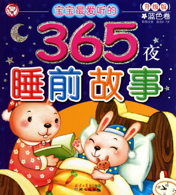 宝宝最爱听的365夜睡前故事(蓝色卷彩图注音适合2-7岁升级版)Blue volume -365 bedtime stories for babies - upgraded version (Chinese Edition) 本社Ben She