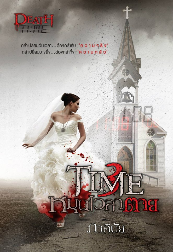 Time หมุนเวลาตาย (Death Time, #3)  by  ภาคินัย
