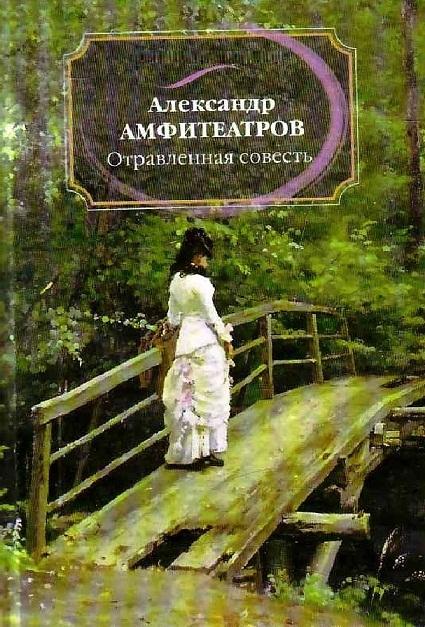 Отравленная совесть  by  Александр Амфитеатров
