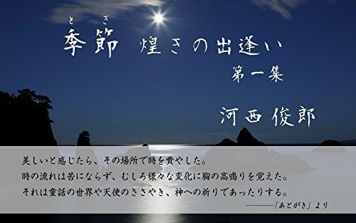 TOKI Kirameki no Deai First issue Toshiro Kasai