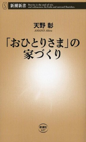 「おひとりさま」の家づくり(新潮新書) 天野 彰