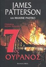 7ος ουρανός James Patterson