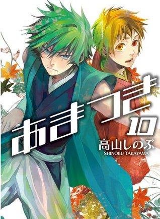 あまつき 10 [Amatsuki 10]  by  Shinobu Takayama