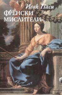 Френски мислители  by  Исак Паси