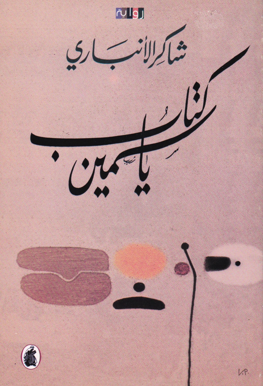 كتاب ياسمين شاكر الأنباري