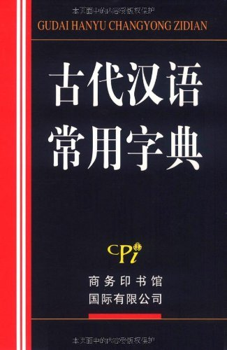 Ancient Chinese Common Characters Dictionary (Chinese Edition)古代汉语常用字典  by  Anonymous古代汉语常用字典编委会