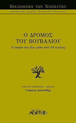 Ο Δρόμος του Βουβαλιού  by  Γιώργος Ιωαννίδης
