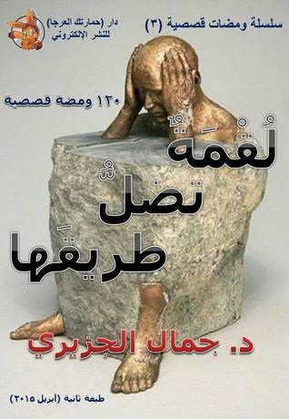 لقمة تضل طريقها: ومضات قصصية  by  جمال الجزيري