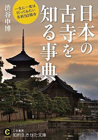 日本の古寺を知る事典  by  渋谷 申博