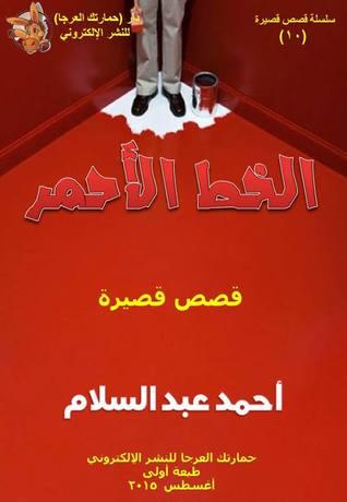 الخط الأحمر: قصص قصيرة  by  أحمد عبد السلام