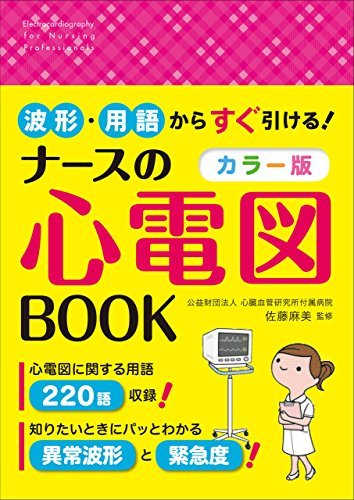 波形・用語からすぐ引ける!カラー版 ナースの心電図BOOK 佐藤麻美
