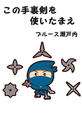 Use the shuriken  by  Blues Setouchi