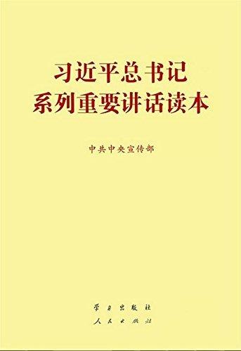 Series of important speeches of General Secretary Xi Jinping Reading (32 open)习近平总书记系列重要讲话读本 Anonymous中共中央宣传部