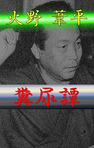 Hunnyoutan HinoAshihei