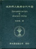 波斯拜火教與古代中國 Zorastrianism & Ancient China 林悟殊