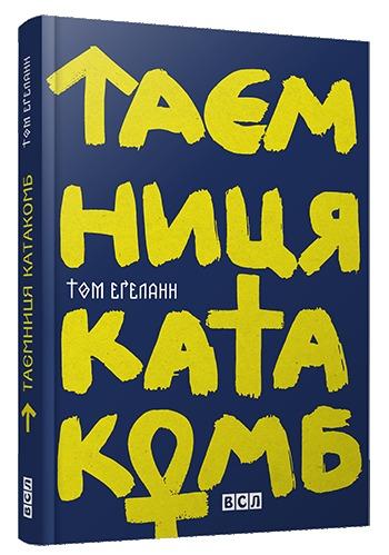 Таємниця катакомб  by  Tom Egeland
