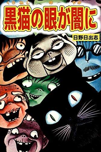 黒猫の眼が闇に  by  日野 日出志