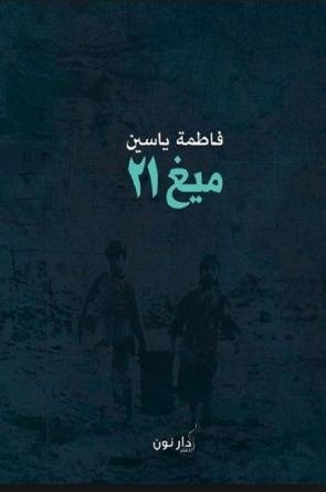 ميغ 21  by  فاطمة ياسين