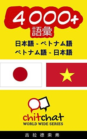4000+ Japanese - Vietnamese Vietnamese - Japanese Vocabulary ChitChat WorldWide Gilad Soffer