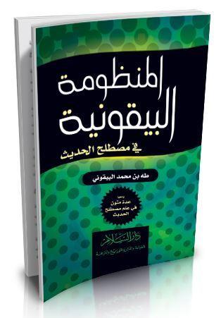 المنظومة البيقونية  by  طه بن محمد البيقوني