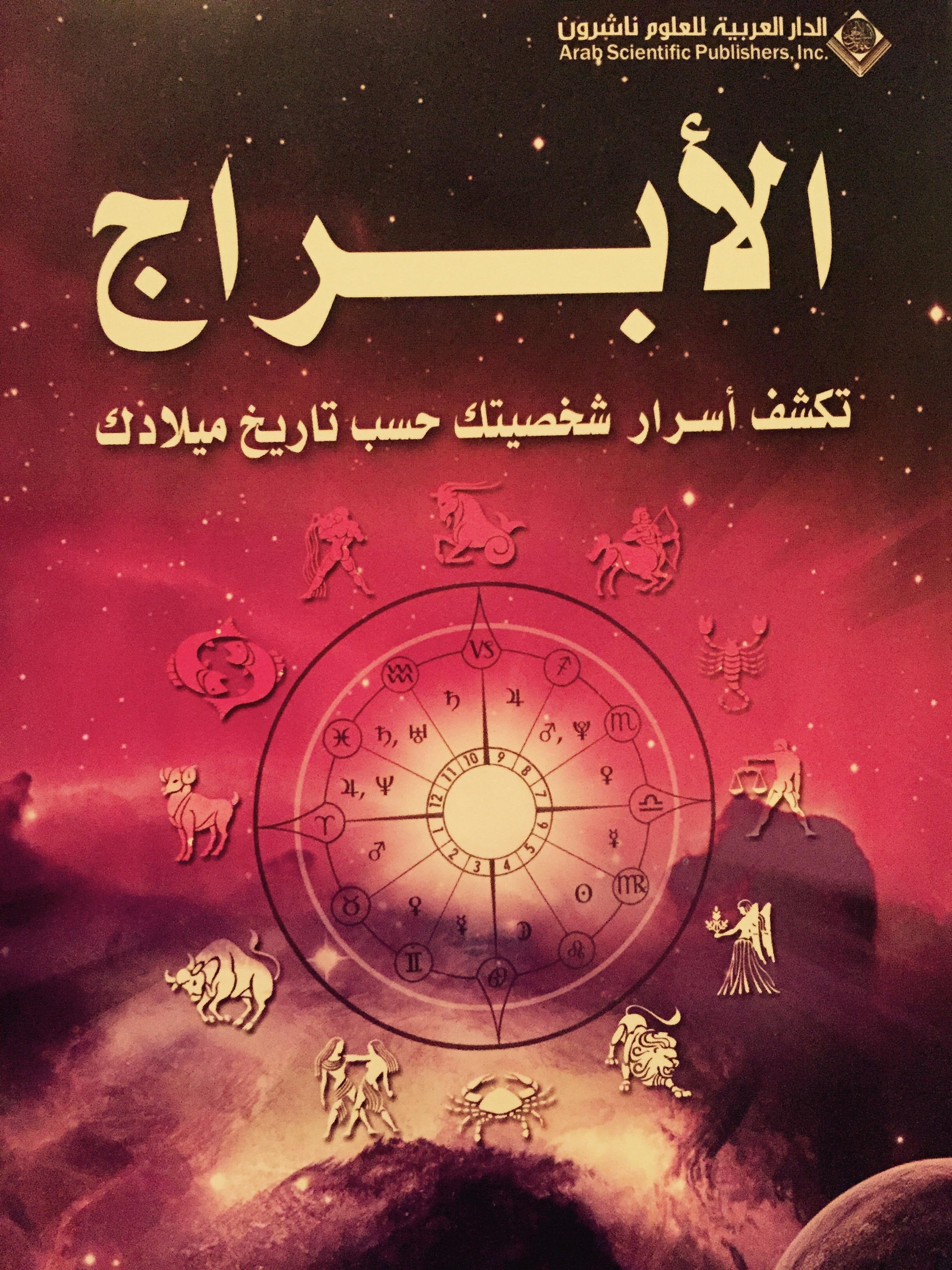 الأبراج  by  بام كاروثير