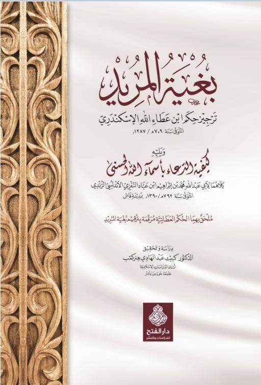 بغية المريد  by  أبو عبدالله محمد ابن عباد النفزي