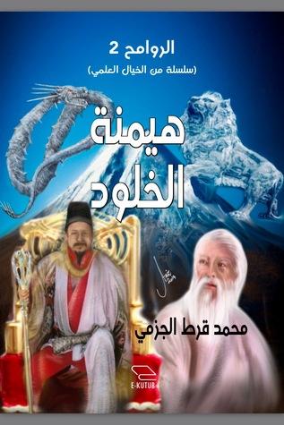 هيمنة الخلود محمد قرط الجزمي