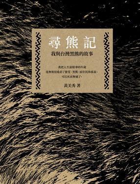 尋熊記:我與台灣黑熊的故事 黃美秀
