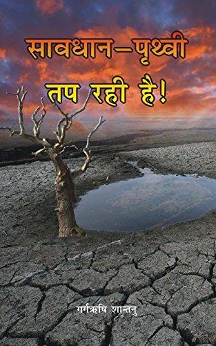 Prithvi Tap Rahi Hai  by  gargrishi Shantanu