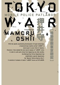 機動警察東京戰記 TOKYO WAR MOBILE POLICE PATLABOR  by  Mamoru Oshii