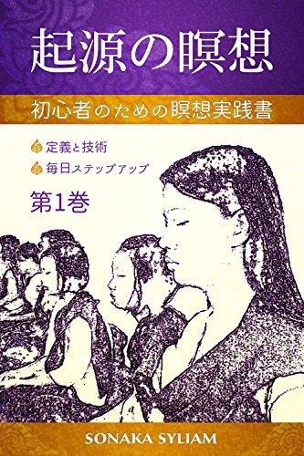 MEDITATION IN ORIGIN: The meditation guide for beginners KIGEN NO MEISO SONAKA SYLIAM